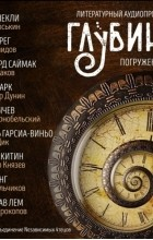 без автора - ГЛУБИНА. Погружение 5-е (сборник)