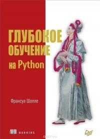 Франсуа Шолле - Глубокое обучение на Python