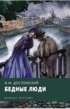 Фёдор Достоевский - Бедные люди (сборник)