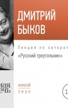 Дмитрий Быков - Лекция «Русский треугольник»