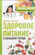 Доктор Регина - Здоровое питание в большом городе