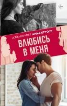 Дженнифер Арментроут - Влюбись в меня