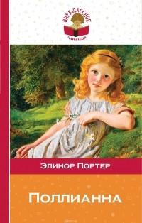 Элеанор Портер - Поллианна