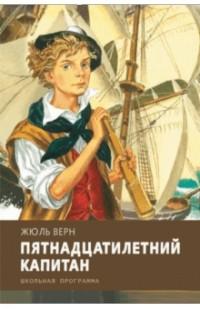 Жуль Верн - Пятнадцатилетний капитан