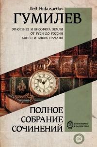 Лев Гумилёв - Полное собрание сочинений