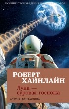 Роберт Хайнлайн - Луна - суровая госпожа