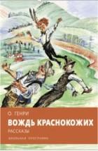 О.Генри - Вождь краснокожих (сборник)