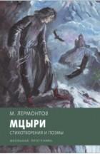 Михаил Лермонтов - Мцыри. Стихотворения и поэмы (сборник)