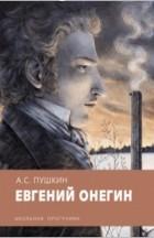 А. С. Пушкин - Евгений Онегин