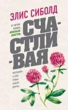 Элис Сиболд - Счастливая
