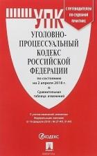 без автора - Уголовно-процессуальный кодекс Российской Федерации