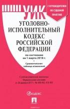 без автора - Уголовно-исполнительный кодекс Российской Федерации