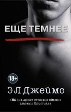 Э.Л. Джеймс - Еще темнее