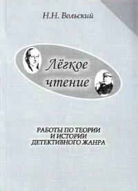 Вольский Н. Н. - Лёгкое чтение (сборник)