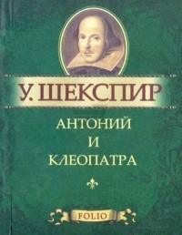 Уильям Шекспир - Антоний и Клеопатра