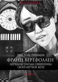 Франц Вертфоллен - Заурядные письма священника своей мертвой жене