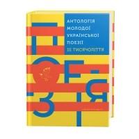 без автора - Антологія молодої української поезії ІІІ тисячоліття