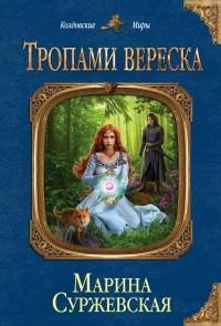 Марина Суржевская - Тропами вереска