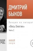 Дмитрий Быков - Лекция «Весь Онегин» Часть 2