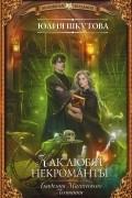 Юлия Шкутова - Академия Магического Познания. Как любят некроманты