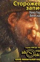 Горланова Нина, Букур Вячеслав - Сторожевые записки