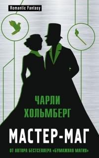 Чарли Хольмберг - Мастер-маг