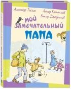 - Мой замечательный папа (сборник)