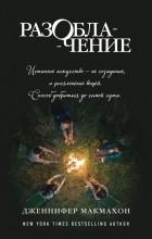 Дженнифер Макмахон - Разоблачение