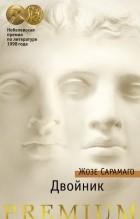 Жозе Сарамаго - Двойник