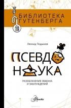 Леонид Подымов - Псевдонаука