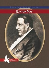 Вардван Варжапетян - Доктор Гааз