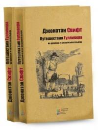 Джонатан Свифт - Путешествия Гулливера (сборник)