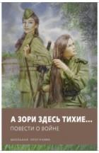 - А зори здесь тихие... Повести о войне (сборник)