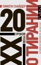 Тимоти Снайдер - О тирании. 20 уроков XX века