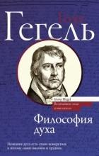 Георг Вильгельм Фридрих Гегель - Философия духа