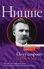 Фридрих Вильгельм Ницше - По ту сторону добра и зла