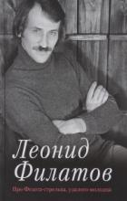 Леонид Филатов - Про Федота-стрельца, удалого молодца