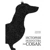 Александр Боровский - История искусства для собак