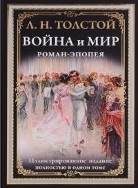 Лев Толстой - Война и мир. Роман-эпопея