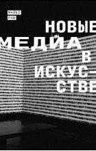 Майкл Раш - Новые медиа в искусстве