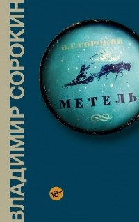 Владимир Сорокин - Метель