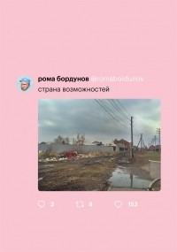 Рома Бордунов - Страна возможностей