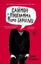 Бекки Алберталли - Саймон и программа Homo sapiens