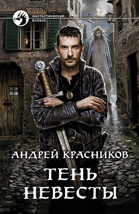 Андрей Красников. ТЕНЬ НЕВЕСТЫ