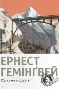 Ернест Гемінґвей - По кому подзвін