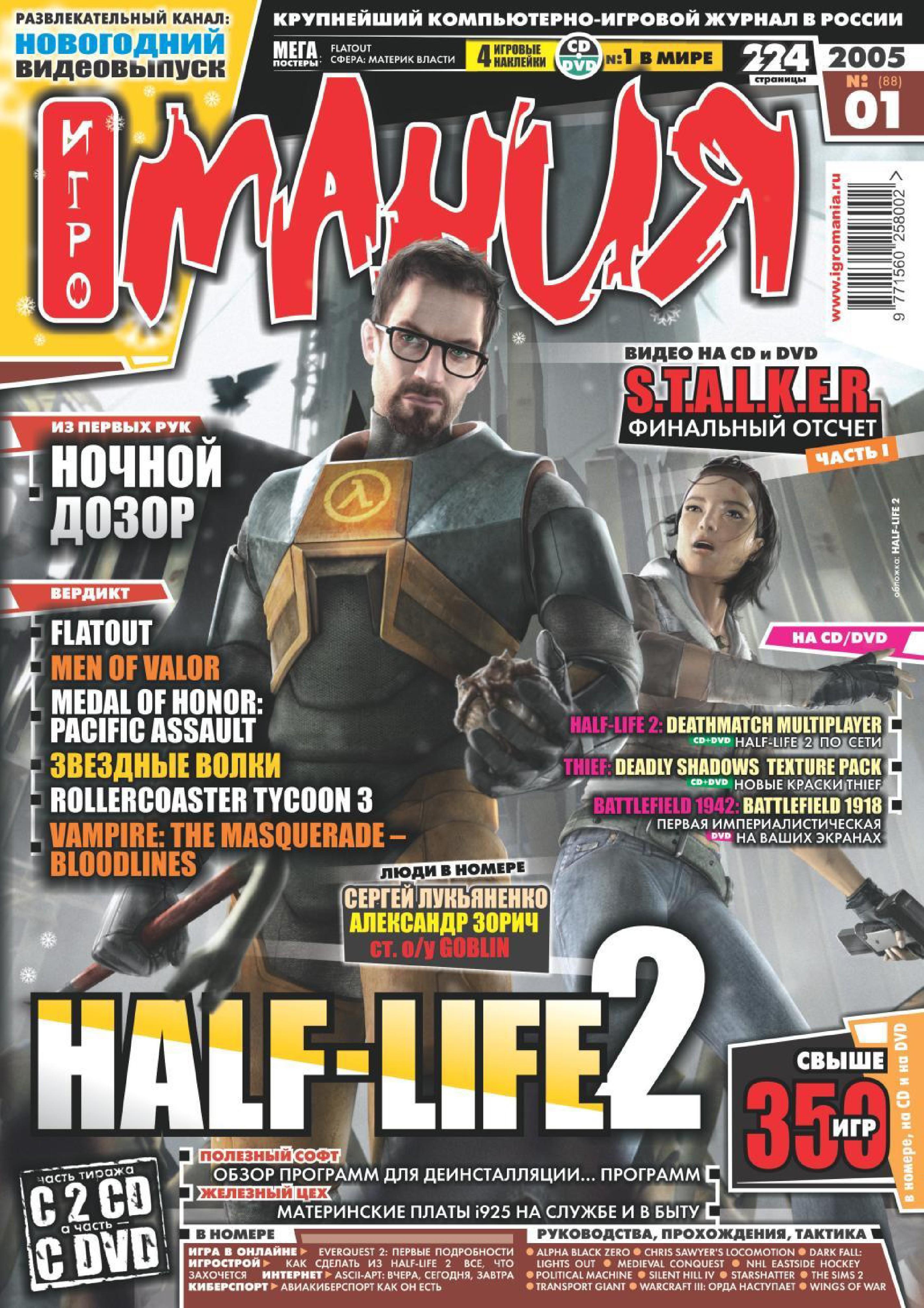 Журналы игромания 2005 king lear фильм с арнольдом шварценеггером