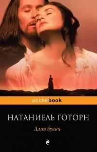 Натаниэль Готорн - Алая буква