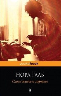 Нора Галь - Слово живое и мертвое