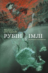 Філіп Пулман - Рубін в імлі