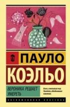Самые Лучшие книги Пауло Коэльо